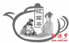 揭秘《红楼梦》中枫露茶是什么